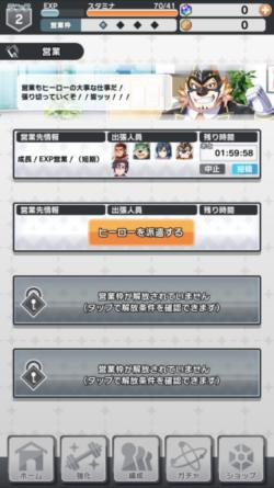 ライブ・ア・ヒーロー!について